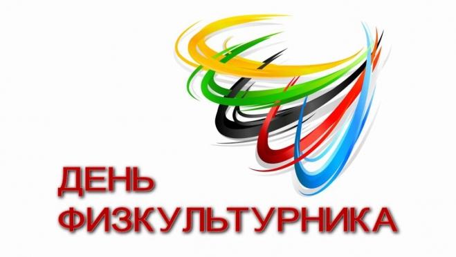 В Йошкар-Оле День физкультурника совпадёт с Днём города