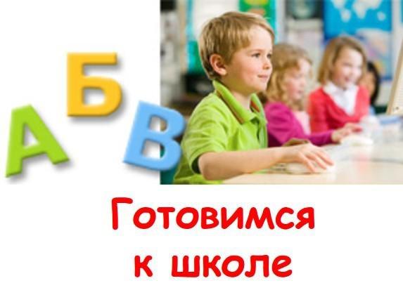 Подготовка дошкольников к школе, обучение чтению, счету, письму, развитие речи, занятия в группах