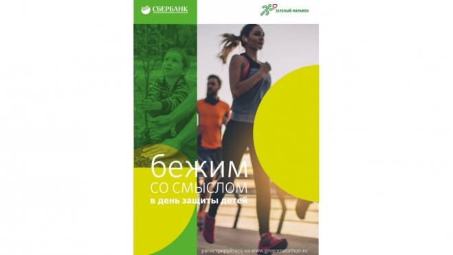 Жителей Йошкар-Олы приглашают на «Зелёный марафон»