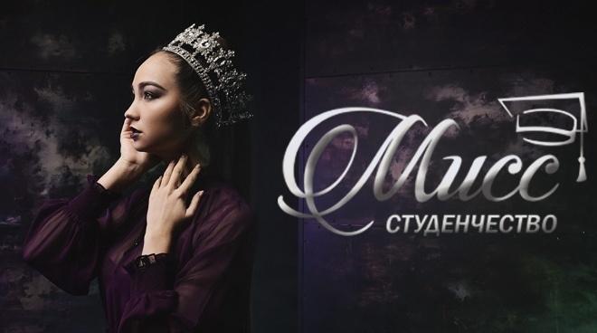 На сайте «МариМедиа» открылось голосование за «Мисс зрительских симпатий» студенческого конкурса красоты