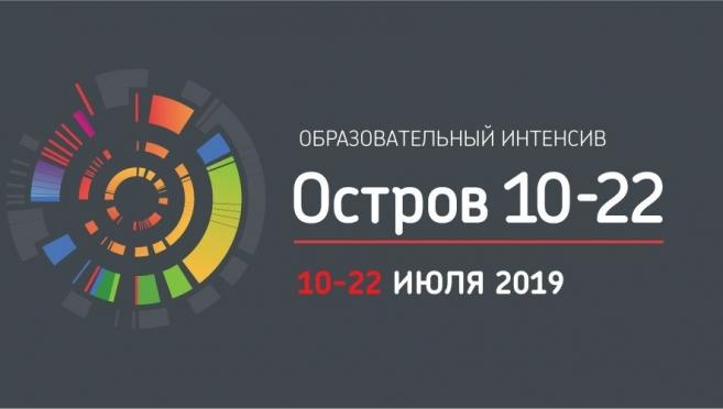 Команда Волгатеха вошла в число участников образовательного интенсива «Остров 10-22»