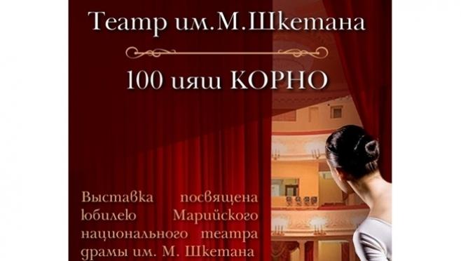 В Йошкар-Оле откроется выставка, посвящённая 100-летию театра Шкетана