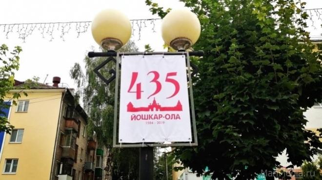 В День города в Йошкар-Оле перекроют несколько улиц