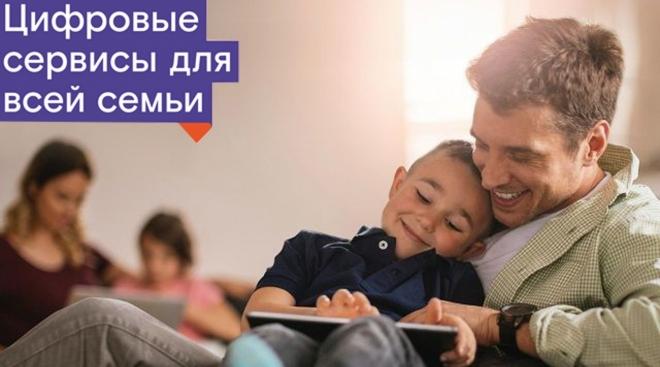 Экономим семейный бюджет с «Ростелекомом»